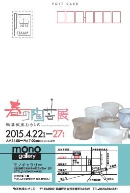 春の陶芸展のお知らせ_e0046128_15242628.jpg