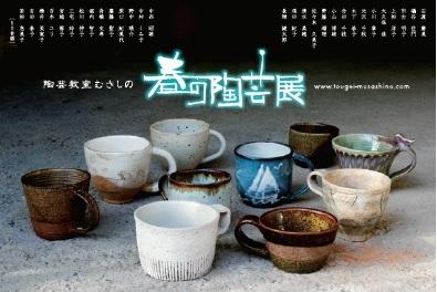春の陶芸展のお知らせ_e0046128_1524843.jpg