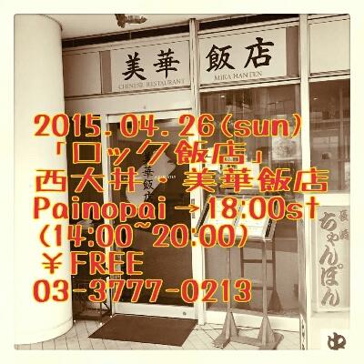 ロック飯店_f0347130_13452882.jpg