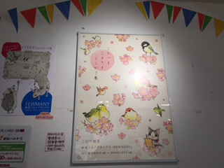 こなつ個展B2ポスター受注生産のお知らせ_f0010033_13583621.jpg