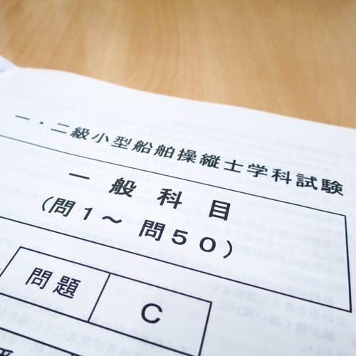 船舶免許の試験が終わったとこ_c0060143_14505888.jpg