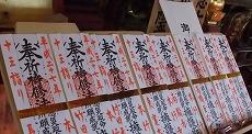本行寺 『十三詣り』前田家菩提寺で知恵を授かる_c0208355_1450682.jpg
