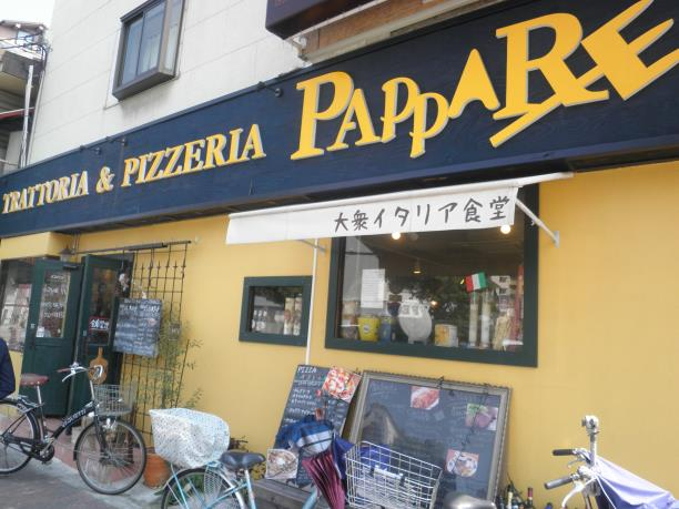 TRATTORIA&PIZZEARIA PAPPARE  関目_c0118393_10472076.jpg