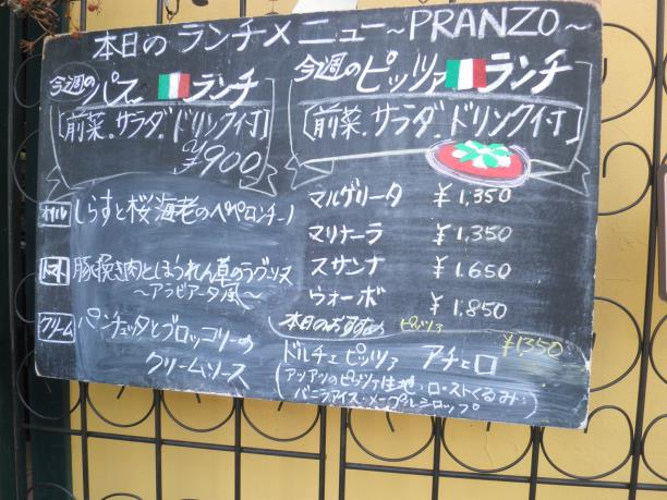 TRATTORIA&PIZZEARIA PAPPARE  関目_c0118393_10511435.jpg