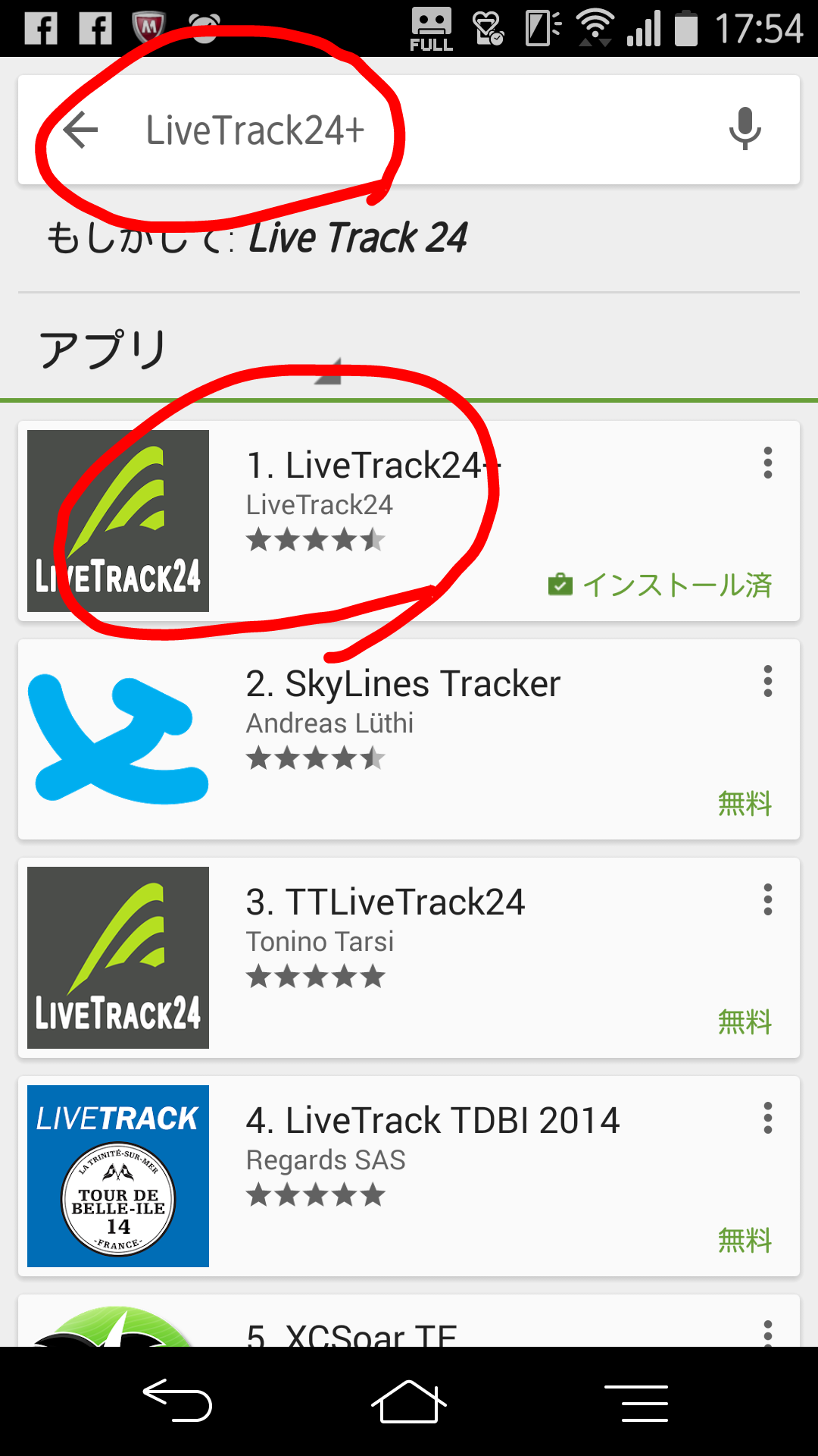 LiveTrack24に登録しよう - Android アプリから_f0171899_18372062.png