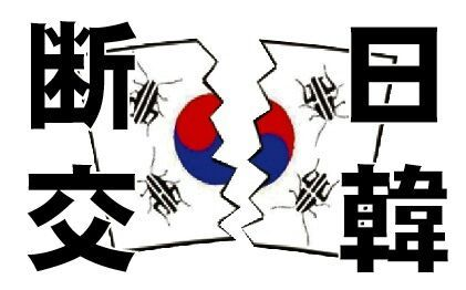 こっち来るな、こっち見るな、韓国人キム・ミンヒョクの世界最悪のラフプレー勃発!_e0171614_17453227.jpg