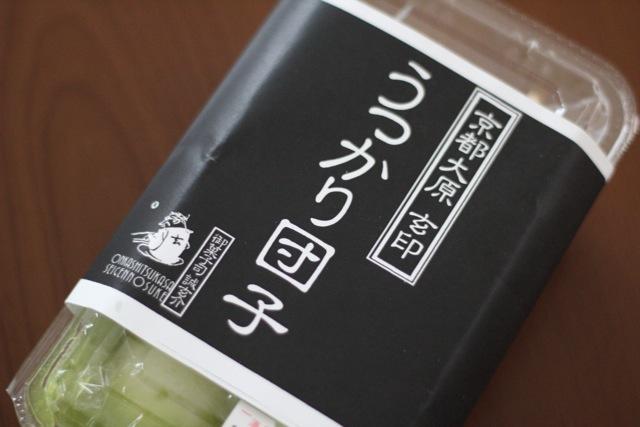 *御菓子司 誠玄介* 〜うっかり団子・ずんだ〜_f0348831_07385911.jpg