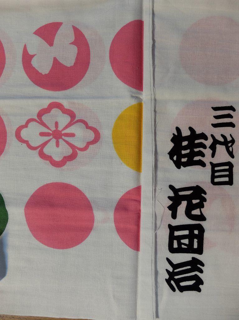 蝶から花へ 3代目桂 花團治襲名のご挨拶の品_f0050534_12094468.jpg