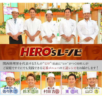 MBS「魔法のレストラン」HERO\'sレシピに出演いたします。_d0284244_923763.png