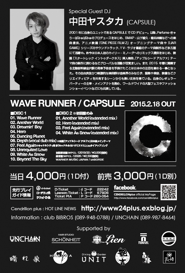 "04.24.FRI 2015 FLASH!!! -中田ヤスタカ(CAPSULE) ""WAVE RUNNER"" DJ TOUR- ❌ FACTORY. _f0148146_1741320.jpg"