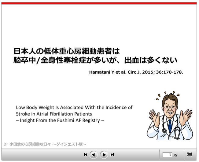 ケアネット連載:「日本人の低体重心房細動患者は、脳卒中/全身性塞栓症が多いが、出血は多くない」_a0119856_2154412.png