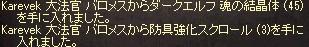 a0314557_0345569.jpg