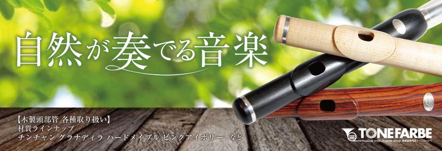 木製頭部管 オンラインショップで取扱い開始_a0194062_17405693.jpg