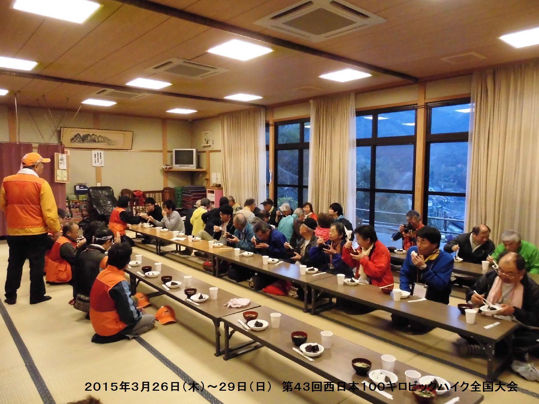 第43回西日本100キロビックハイク全国大会ー3_b0220064_13543642.jpg