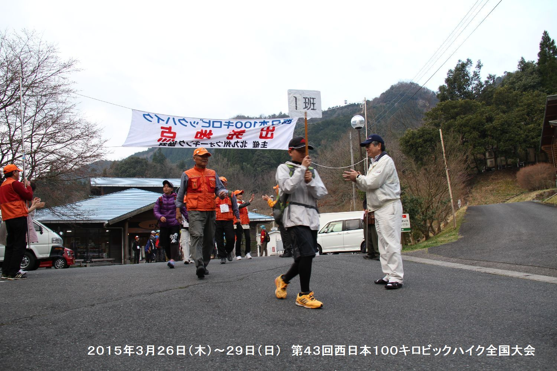 第43回西日本100キロビックハイク全国大会ー3_b0220064_14115487.jpg