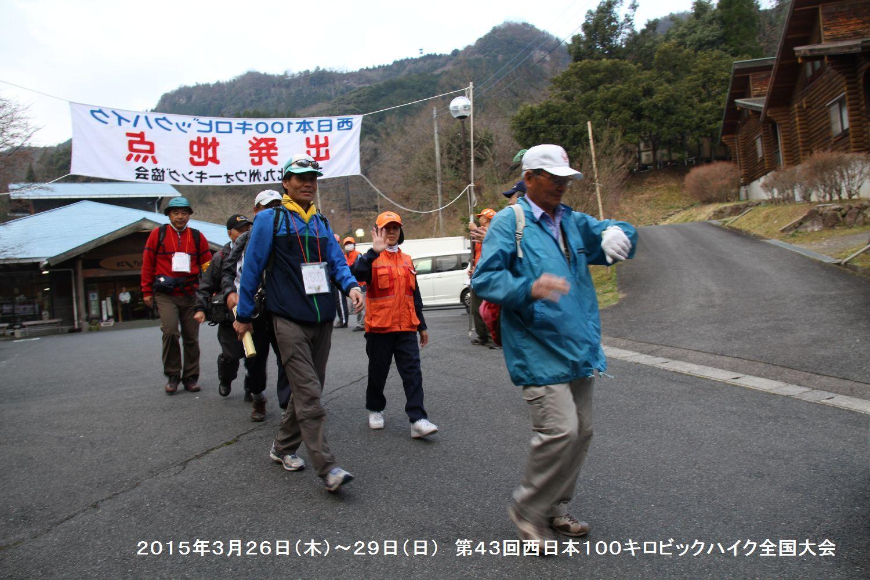 第43回西日本100キロビックハイク全国大会ー3_b0220064_14124421.jpg
