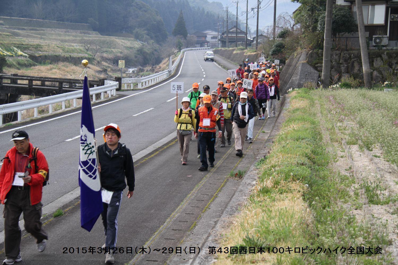 第43回西日本100キロビックハイク全国大会ー3_b0220064_1458715.jpg
