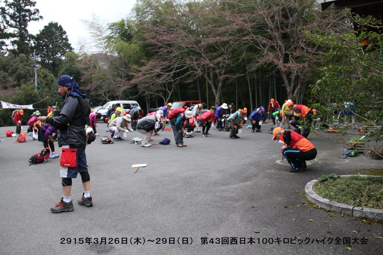 第43回西日本100キロビックハイク全国大会ー3_b0220064_146139.jpg