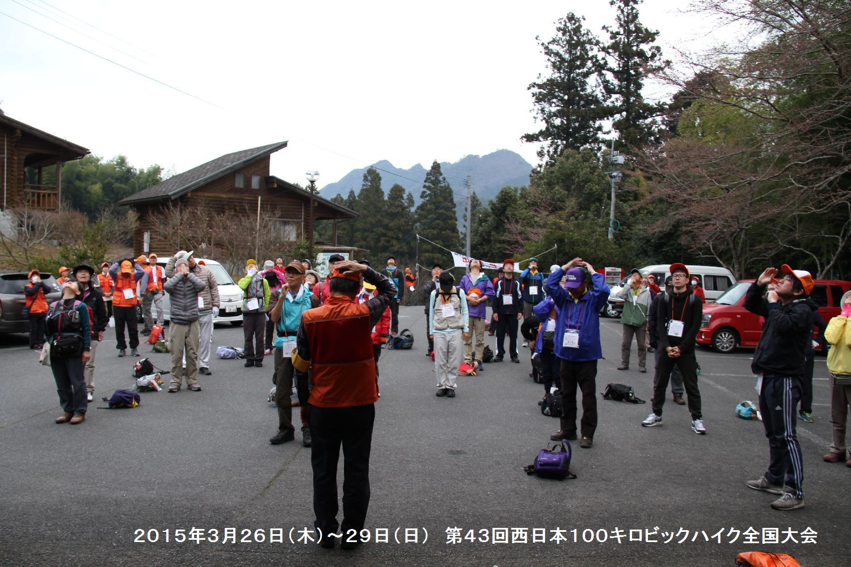 第43回西日本100キロビックハイク全国大会ー3_b0220064_1471970.jpg