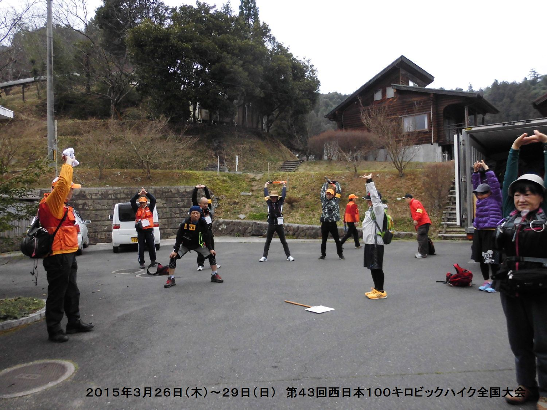 第43回西日本100キロビックハイク全国大会ー3_b0220064_1483763.jpg