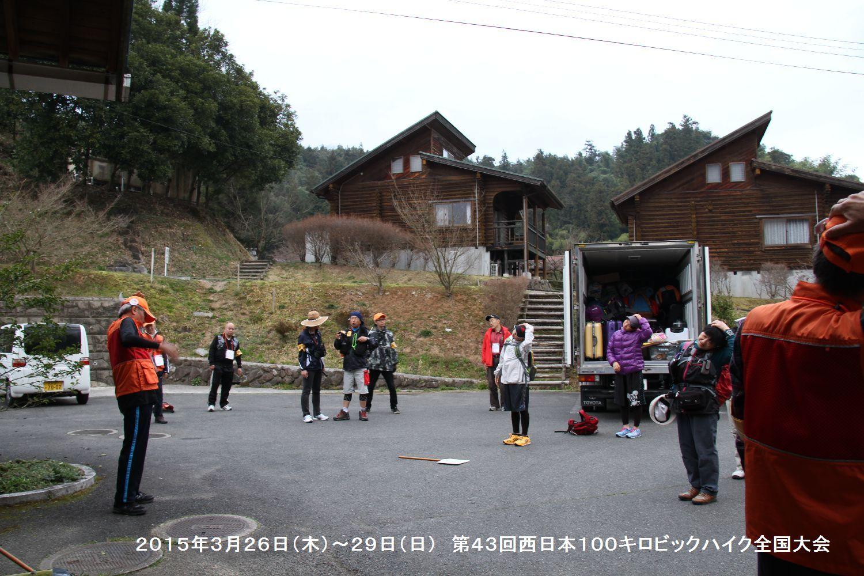 第43回西日本100キロビックハイク全国大会ー3_b0220064_1485855.jpg