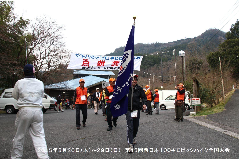 第43回西日本100キロビックハイク全国大会ー3_b0220064_1492652.jpg