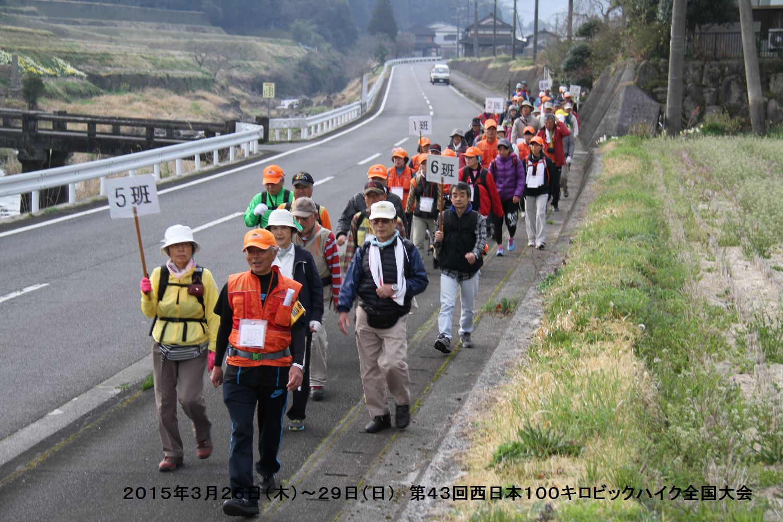第43回西日本100キロビックハイク全国大会ー3_b0220064_15105792.jpg