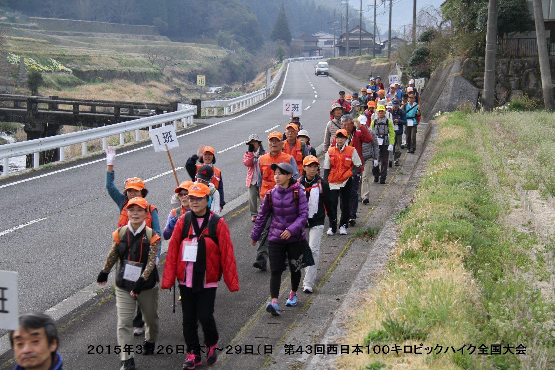 第43回西日本100キロビックハイク全国大会ー3_b0220064_15113670.jpg