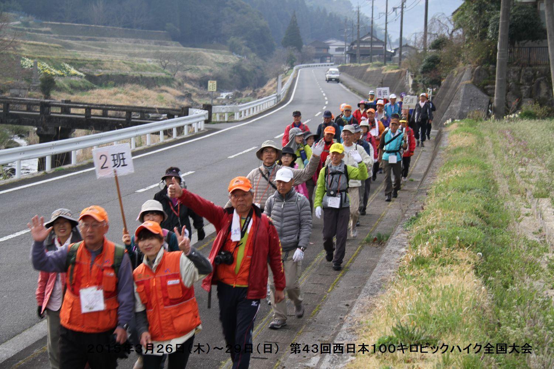 第43回西日本100キロビックハイク全国大会ー3_b0220064_1512457.jpg