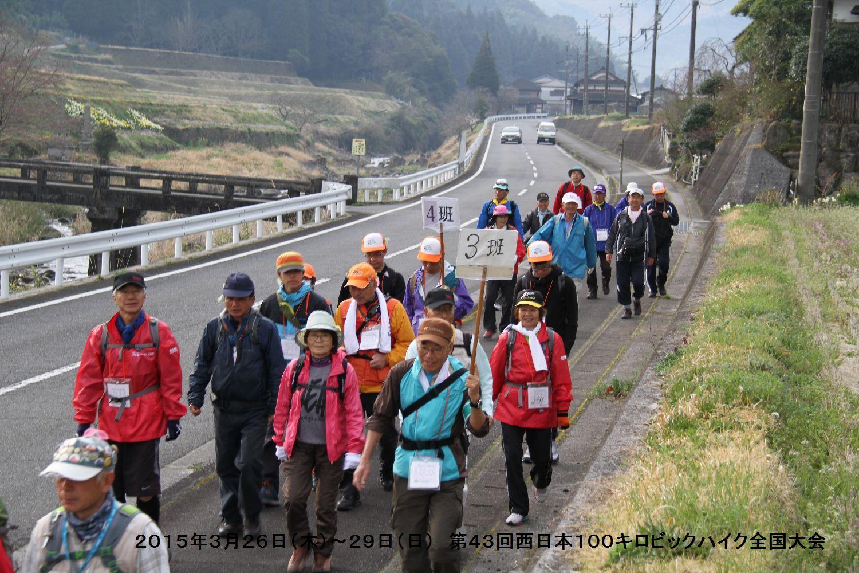 第43回西日本100キロビックハイク全国大会ー3_b0220064_15131913.jpg