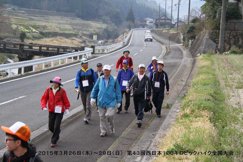 第43回西日本100キロビックハイク全国大会ー3_b0220064_1514137.jpg