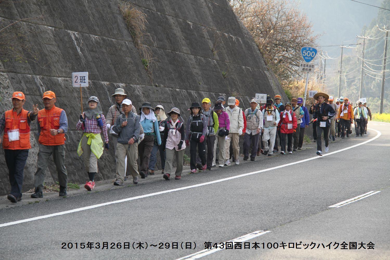 第43回西日本100キロビックハイク全国大会ー3_b0220064_15315349.jpg