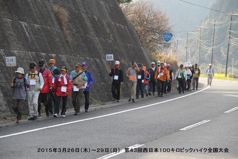 第43回西日本100キロビックハイク全国大会ー3_b0220064_15323453.jpg