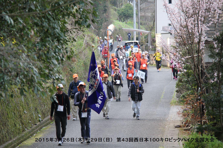 第43回西日本100キロビックハイク全国大会ー3_b0220064_15392974.jpg