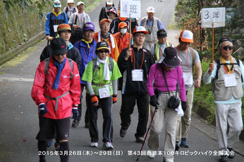 第43回西日本100キロビックハイク全国大会ー3_b0220064_15395727.jpg