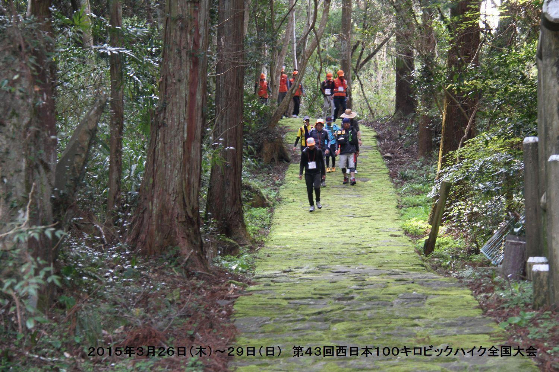 第43回西日本100キロビックハイク全国大会ー3_b0220064_15492668.jpg