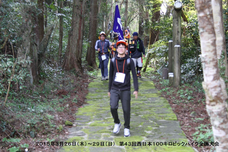 第43回西日本100キロビックハイク全国大会ー3_b0220064_1550180.jpg