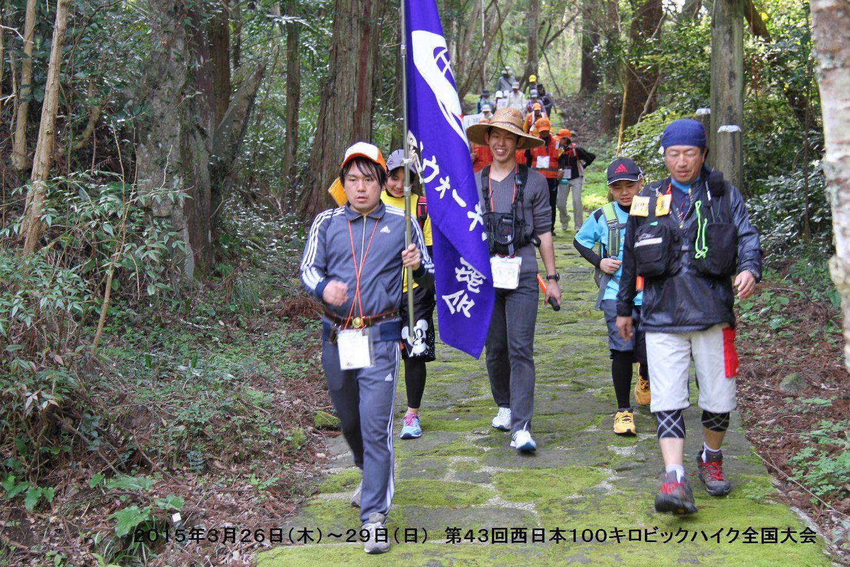 第43回西日本100キロビックハイク全国大会ー3_b0220064_15583947.jpg