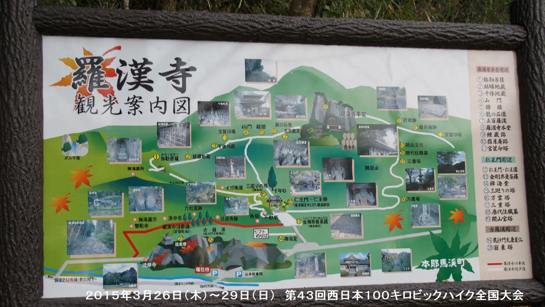 第43回西日本100キロビックハイク全国大会ー3_b0220064_15595985.jpg