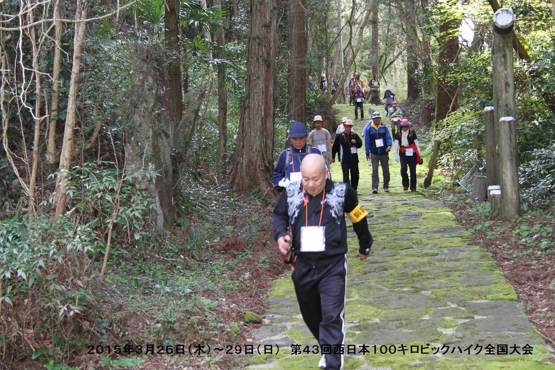 第43回西日本100キロビックハイク全国大会ー3_b0220064_16114366.jpg
