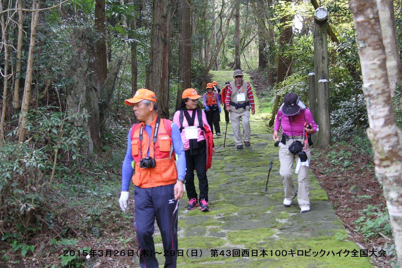 第43回西日本100キロビックハイク全国大会ー3_b0220064_1612271.jpg