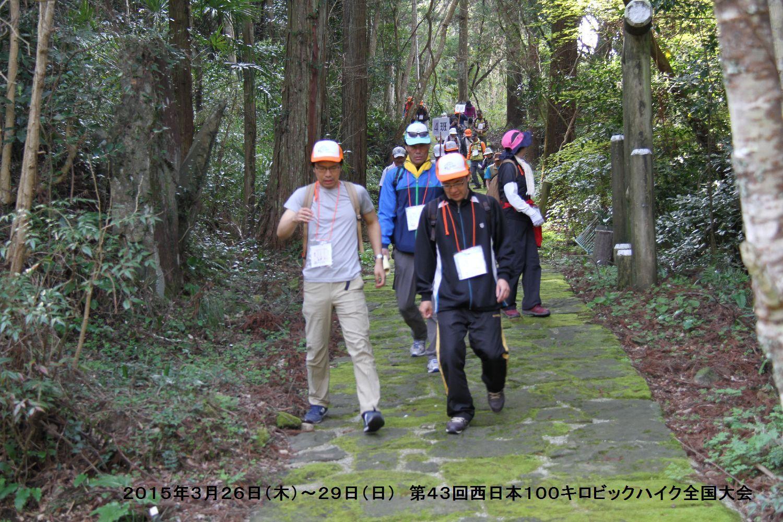 第43回西日本100キロビックハイク全国大会ー3_b0220064_1612460.jpg
