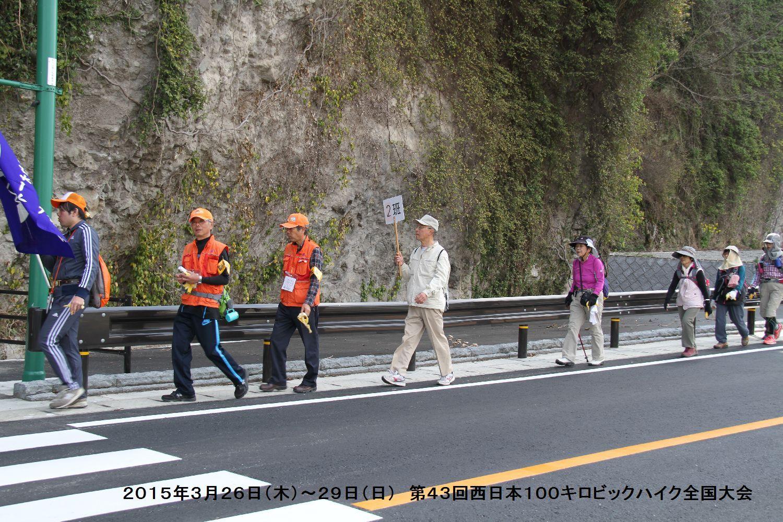 第43回西日本100キロビックハイク全国大会ー3_b0220064_16185892.jpg
