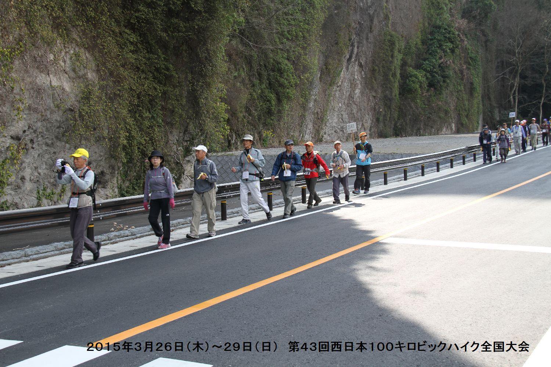 第43回西日本100キロビックハイク全国大会ー3_b0220064_16192585.jpg