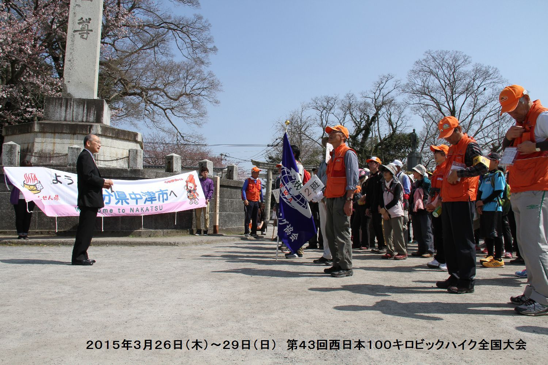 第43回西日本100キロビックハイク全国大会ー3_b0220064_18343936.jpg