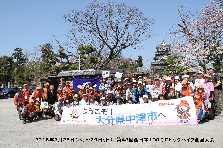 第43回西日本100キロビックハイク全国大会ー3_b0220064_18483623.jpg