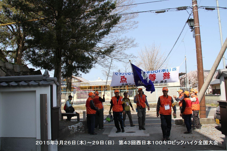 第43回西日本100キロビックハイク全国大会ー3_b0220064_18525989.jpg