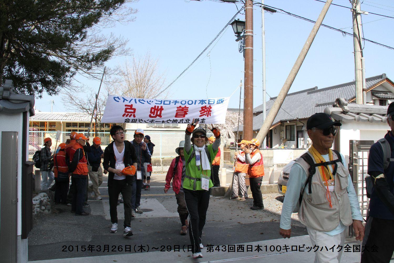 第43回西日本100キロビックハイク全国大会ー3_b0220064_1854432.jpg