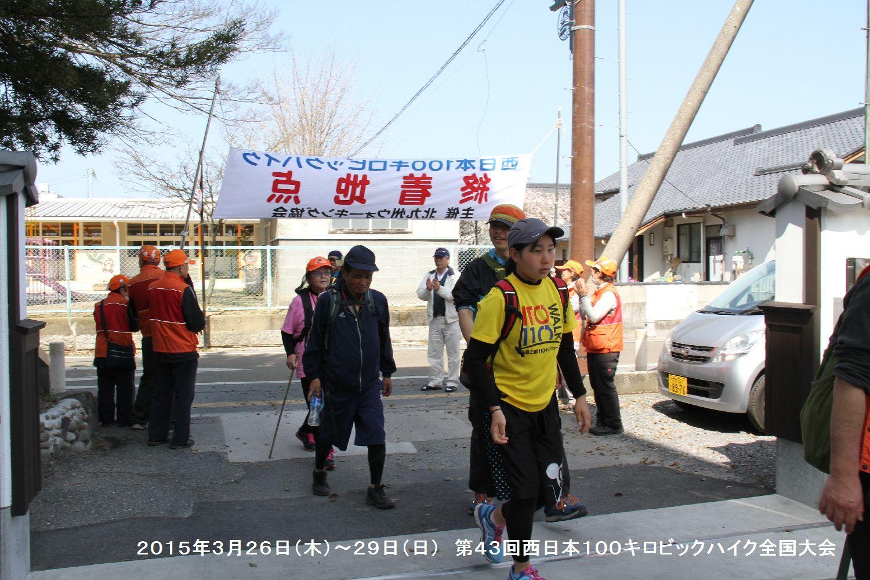 第43回西日本100キロビックハイク全国大会ー3_b0220064_18551089.jpg