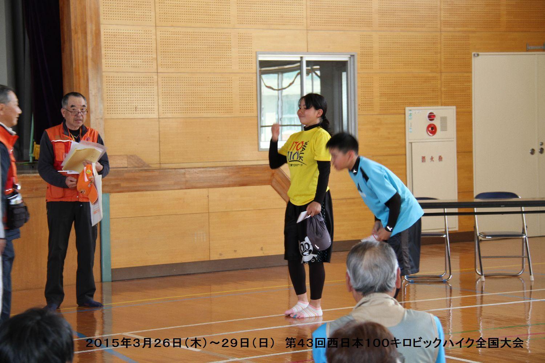 第43回西日本100キロビックハイク全国大会ー3_b0220064_19242449.jpg
